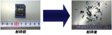 さんらいとの冒険(晃立工業オフィシャルブログ)-SDカードの物理破壊(データ消去)