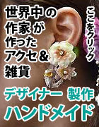 ジュエリーパーツ工房ブログ-itaku2