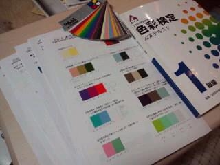 検定 合格 率 色彩
