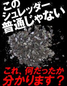 さんらいとの冒険(晃立工業オフィシャルブログ)-携帯電話 粉砕
