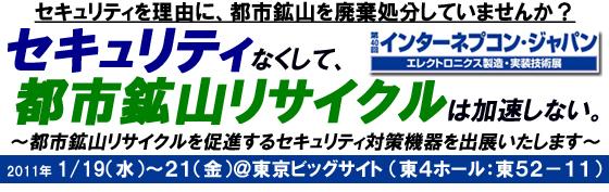 さんらいとの冒険(晃立工業オフィシャルブログ)-インターネプコンジャパン2011