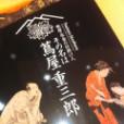 竹島久美子の画像