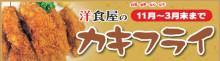 ジローのブログ-kakifuraibana-1