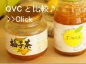 QVC ショップチャンネル 柚子茶 比較
