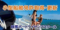 群馬ボートライセンススクール ホリデー 船舶 免許 更新