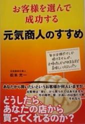 元気商売・地域活性法!-本