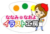 イラストレーター・漫画家・ライター斉田直世のブログ「ななみ+なおよ」恋愛+ママさん応援団