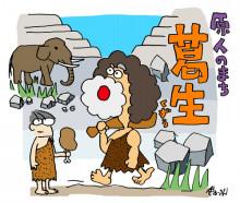 ひばらさんの栃木探訪-原人のまち 葛生