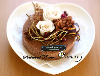 Plumerry(プルメリー)プリザーブドフラワースクール (千葉・浦安校)-ショコラケーキ プリケーキ