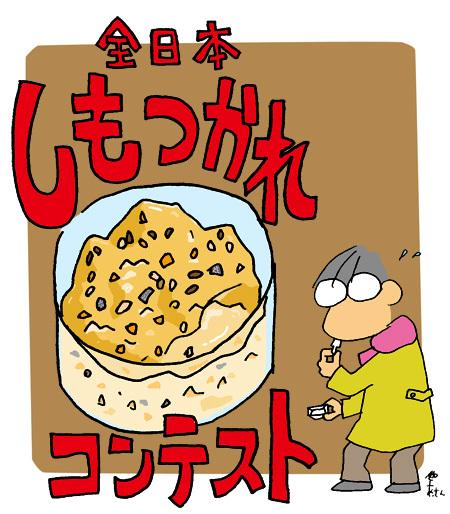 ひばらさんの栃木探訪-ひばらさんの栃木探訪 しもつかれコンテスト