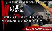 """GUNDAM FACTORY """"ガンダムのプラモデル改造パーツショップ店長のブログ""""-Wの悲劇"""