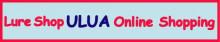 ULUA(ウルア)のブログ