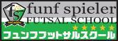 板山尚史×望月亮太-funf