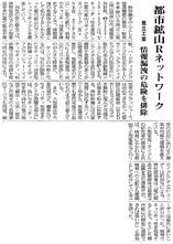 資源循環新聞