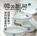 五星韓食-韓国厨房
