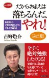 吉野敬介オフィシャルブログ「俺にまかせろ!」Powered by Ameba
