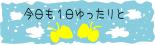 みささんのブログ