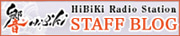HiBiKi Radio Station スタッフブログ