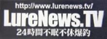 ルアーニュースTV ホームページへ