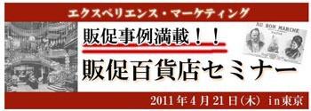◆コンサルタント藤村正宏のエクスマブログ◆-エクスマ
