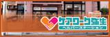 有限会社ケアワーク弥生は東京都文京区弥生で居宅介護支援、訪問介護、小規模多機能型居宅介護等を提供しております。