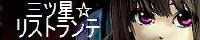 三ツ星☆リストランテ