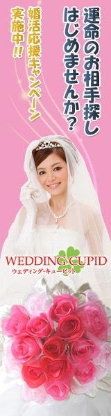 婚活サイト