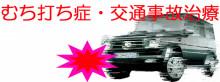 今福目白接骨院-交通事故・各種保険取扱い