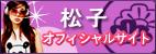 松子オフィシャルサイト
