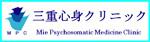 三重心身クリニックホームページ20110418