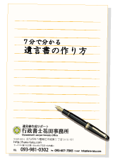 【プレゼント】7分で分かる遺言書の作り方