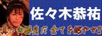 佐々木ブログ