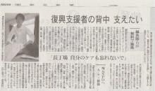 cureeastjapan 朝日新聞