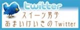 スイーツ男子あまいけいきのTwitter