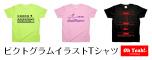 バナー/ピクトグラムイラストTシャツ