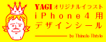 バナー/iPhone4専用デザインシール