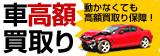 九州自動車買取ドットコムへ