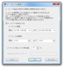 NEC特選街情報 NX-Station Blog-NEC PeakShiftTool