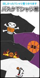 バスケTシャツ バスケットボールTシャツ