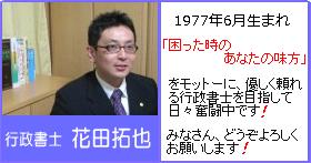 行政書士の花田拓也です!よろしくお願いします!