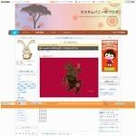 カスタムバニーのブログ