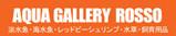 レッドビーシュリンプ専門店 Shrimp Gallery ROSSO