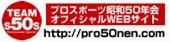 プロスポーツ昭和50年会