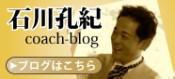 石川ブログ