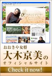 おおきやの女将:大木京美のオフィシャルサイト「ヤサイトカケテ.com」
