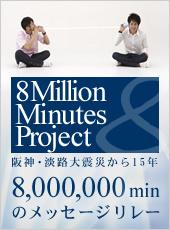 8,000,000分のメッセージ