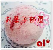 ai*のお菓子部屋