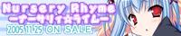 Nursery Rhyme -ナーサリィ☆ライム-応援中!