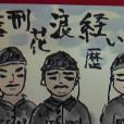 中谷満男の画像