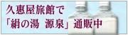 久惠屋旅館サイトで『美肌の湯 源泉』を通信販売中です。
